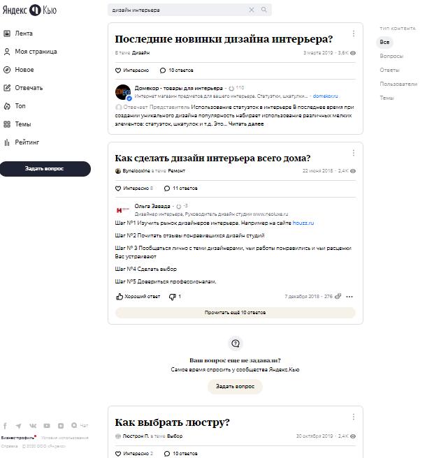 Как найти темы для статей в Яндекс.Кью