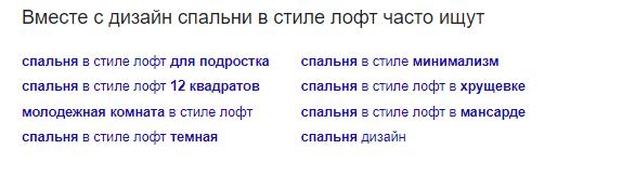 Как найти тему для статьи в выдаче Google
