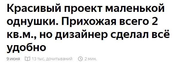 Как найти темы для статей в Яндекс.Дзен