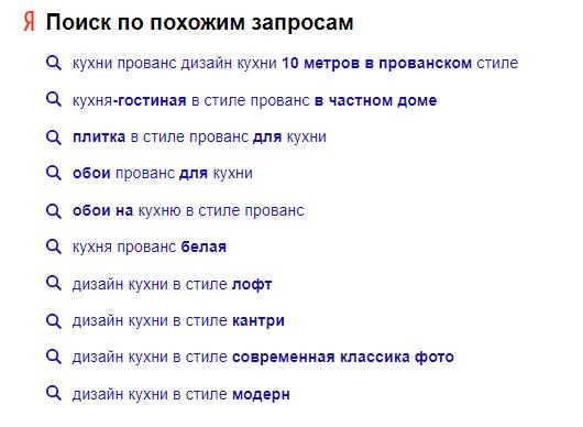 Как найти тему для статьи в выдаче Яндекс
