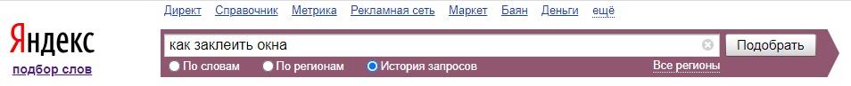 Как найти тему для статьи в Яндекс.Вордстат