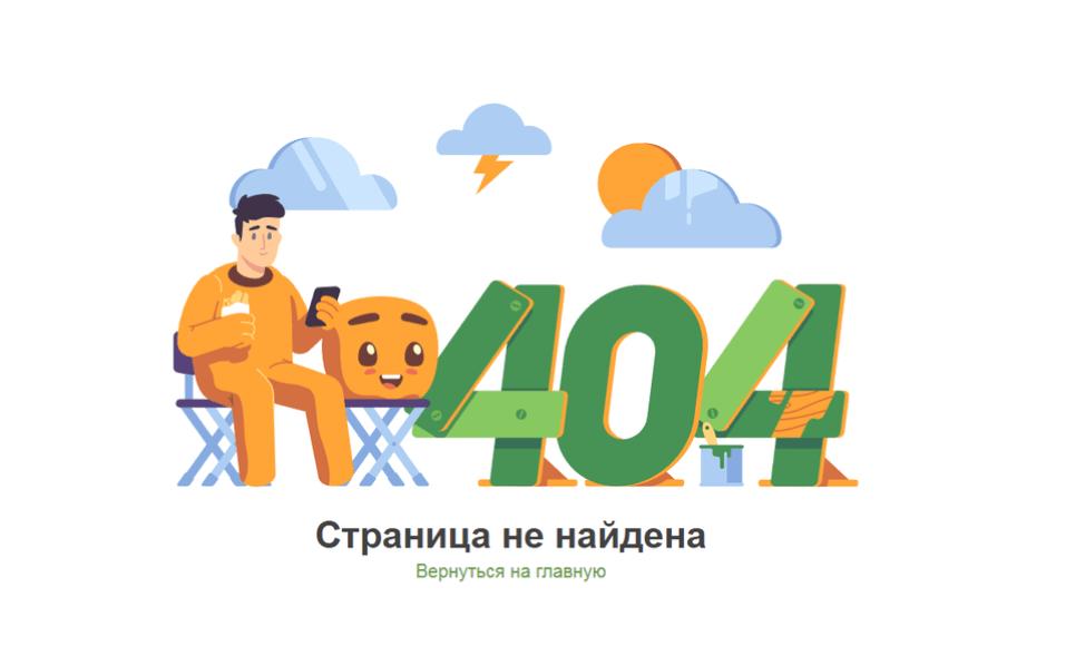 Пример страницы с 404 ошибкой