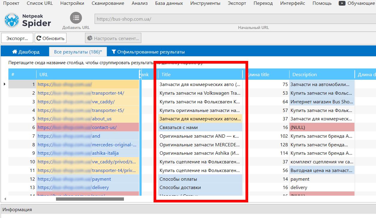 Как проверить тег title в Netpeak Spider