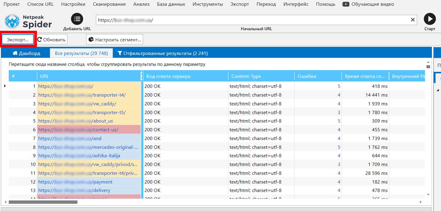 Как экспортировать результаты сканирования из Netpeak Spider