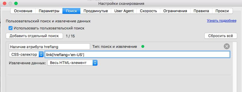 Пользовательский поиск и извлечение данных в Netpeak Spider на Mac OS