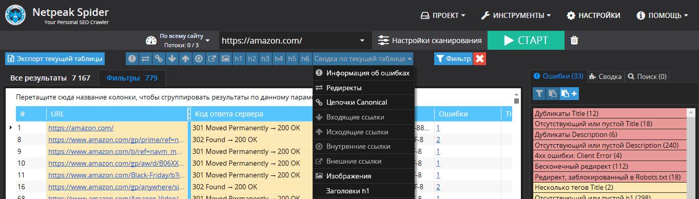 Сводка по таблице в Netpeak Spider на Windows
