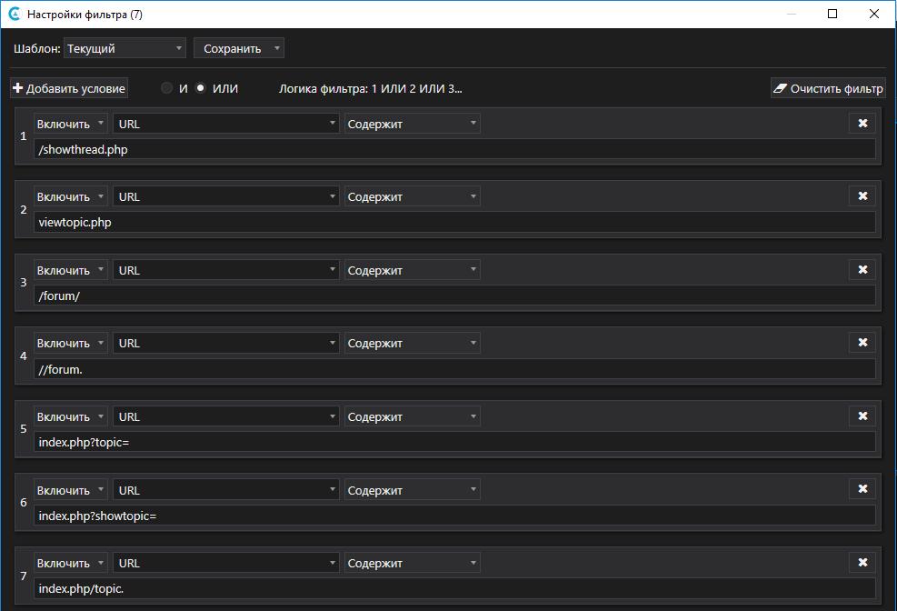 Настройки фильтра в Netpeak Checker