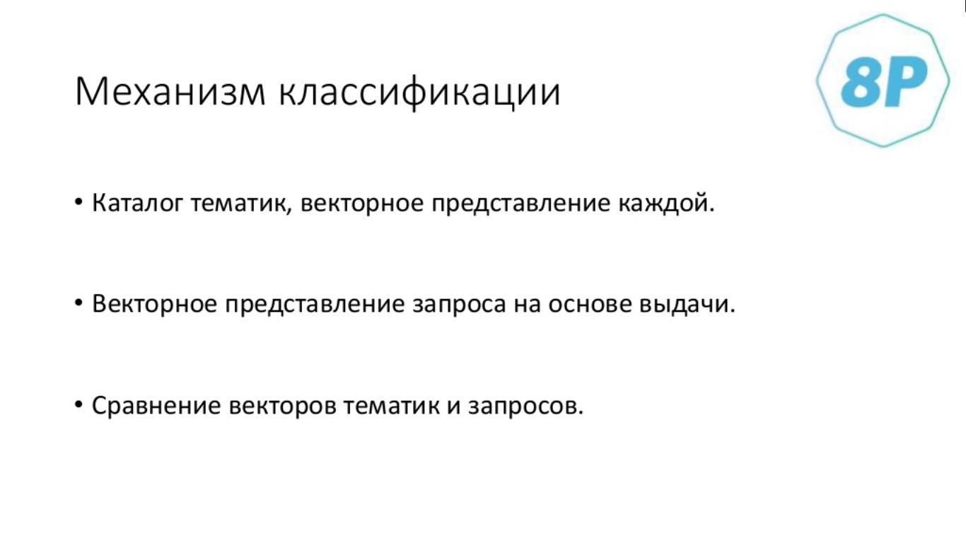 Механизм классификации