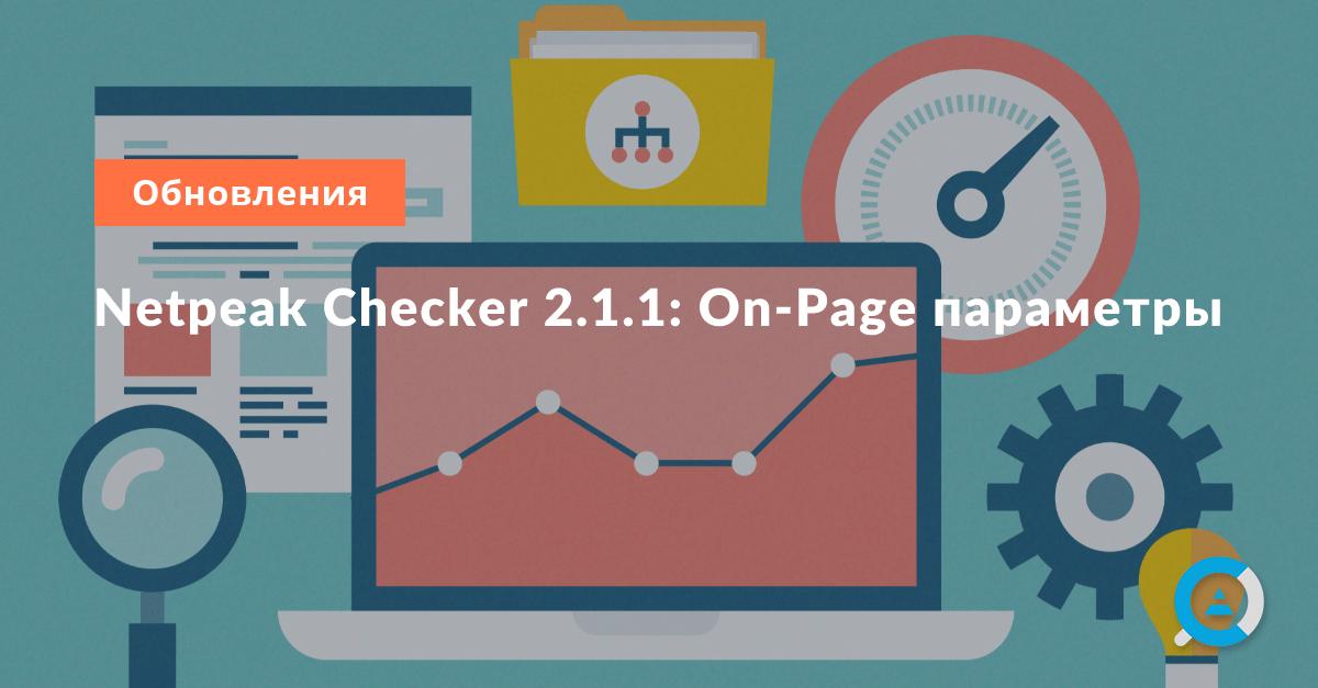 Netpeak Checker 2.1.1: On-Page параметры