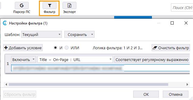 Как почистить площадки с помощью Netpeak Checker