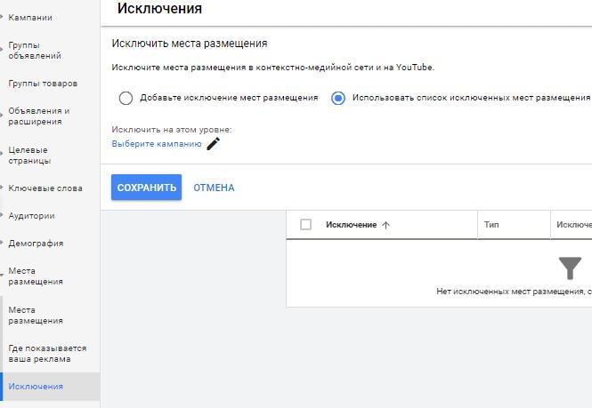 Как исключить неэффективные площадки КМС Google путём создания списка исключённых мест в Google Ads