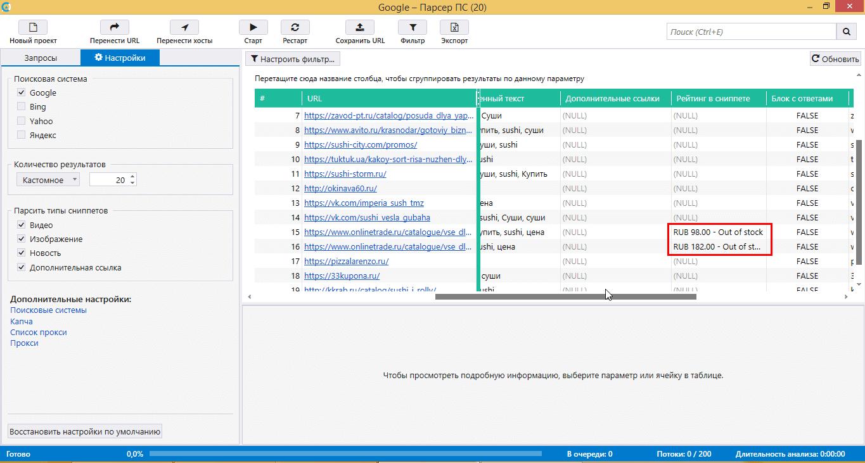 Изменения в Netpeak Checker