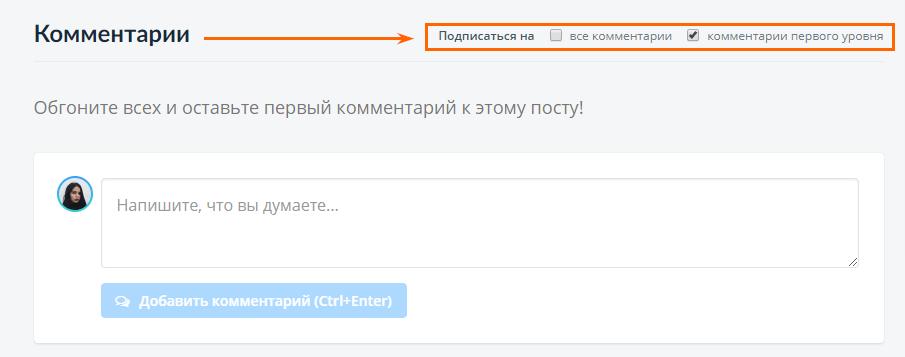 Подписаться на комментарии