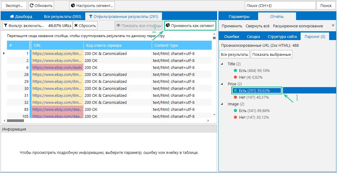 Как применить сегмент в Netpeak Spider