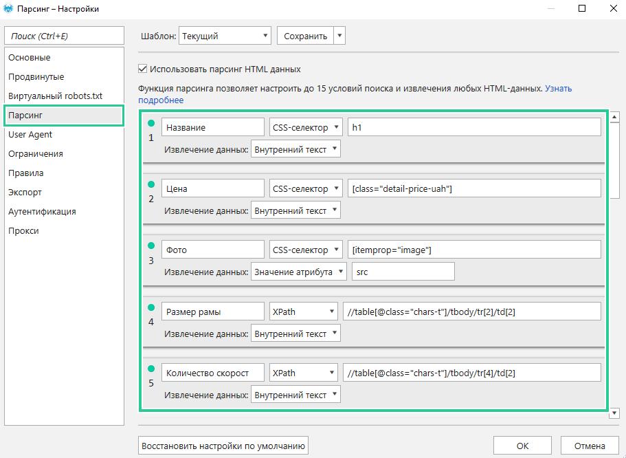 Настройки на вкладке «Парсинг» в Netpeak Spider