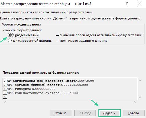 Мастер распределения текста по столбцам в MS Excel