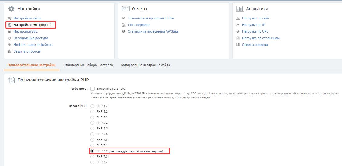 Как проверить версию PHP на хостинге