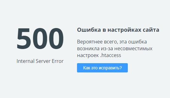 Предупреждение о 500 ошибке на сайте