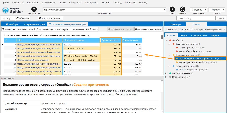 Как посмотреть, на каких страницах была найдена ошибка «Большое время ответа сервера», в Netpeak Spider