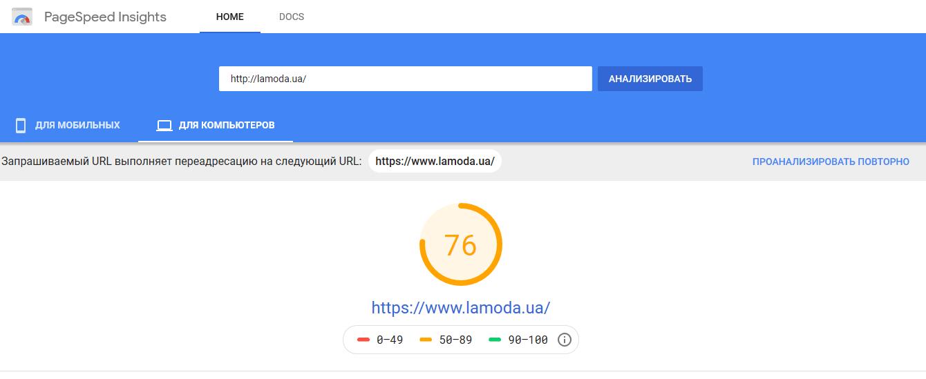 PageSpeed Insights: как проверить скорость загрузки страниц сайта