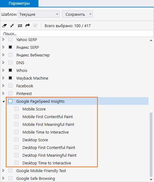 Как проверить скорость загрузки страниц в сервисе PageSpeed Insights с помощью Netpeak Checker