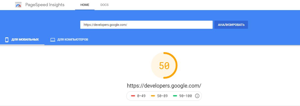 Оценка скорости загрузки сайта Google Developers в инструменте PageSpeed Insights