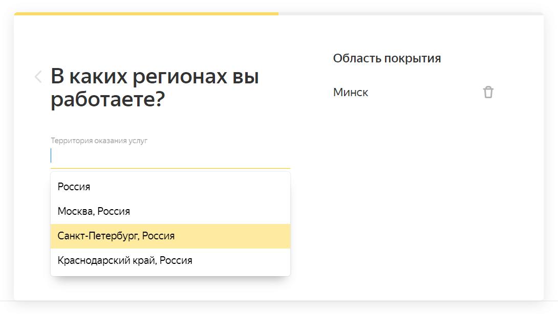 Как выбрать территорию обслуживания в Яндекс.Справочнике