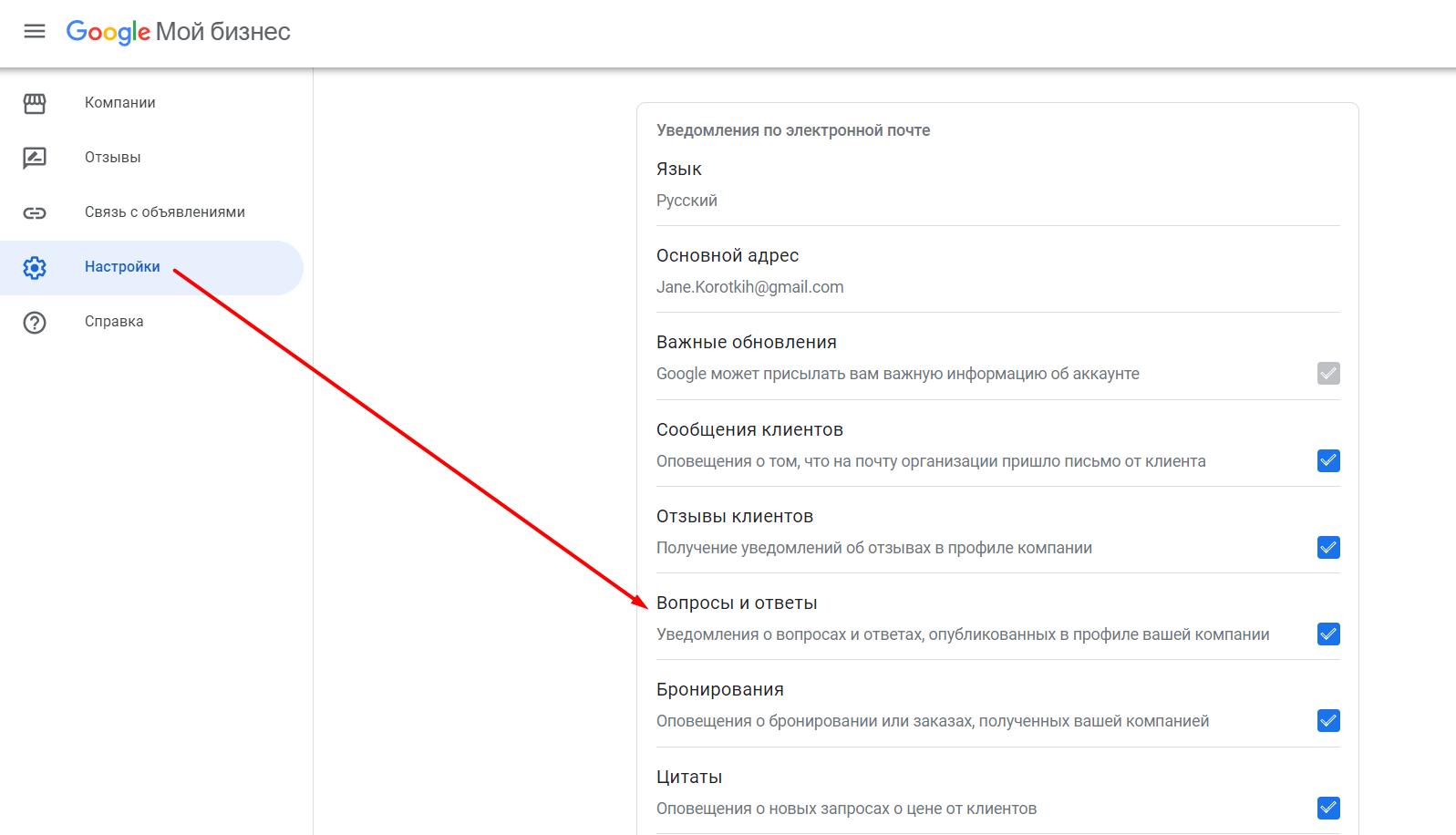 Как работать с вопросами и ответами в Google мой бизнес