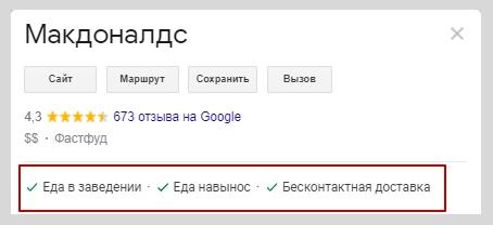 Настройка дополнительных атрибутов в Google мой бизнес