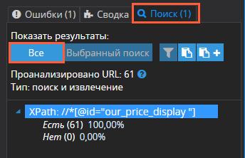 Парсинг цен: показать результаты