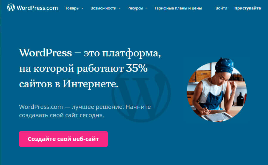 WordPress — это система управления содержимым сайта (контентом) с открытым исходным кодом