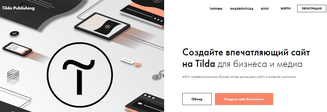 Tilda Publishing — блочный конструктор сайтов, не требующий навыков программирования. Позволяет создавать сайты, интернет-магазины, посадочные страницы, блоги и email-рассылки