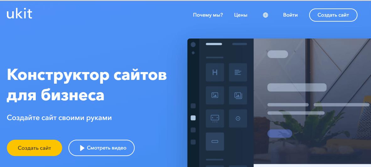 uKit — конструктор сайтов от компании uKit Group