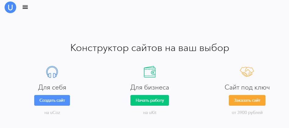 uCoz — бесплатная система управления сайтом и хостинг для сайтов, созданных с её использованием, разработанная компанией uKit Group