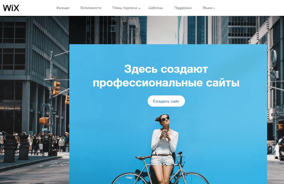 Wix.com — международная облачная платформа, написанная на Scala, для создания и развития интернет-проектов, которая позволяет конструировать сайты и их мобильные версии
