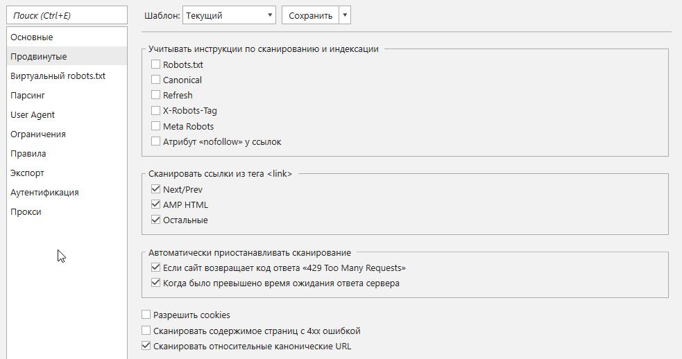 Настройки «Учитывать инструкции по сканированию и индексации» в краулере Netpeak Spider