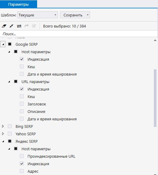 Как проверить индексацию в Netpeak Checker