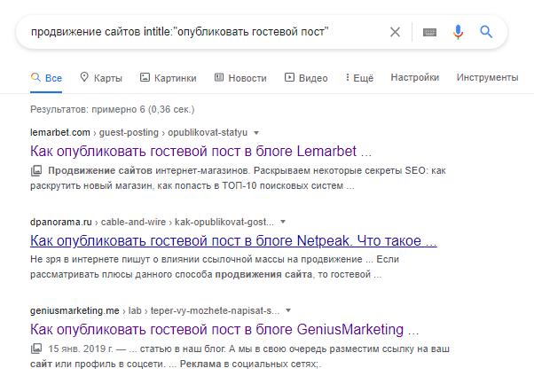 Поисковая выдача Google