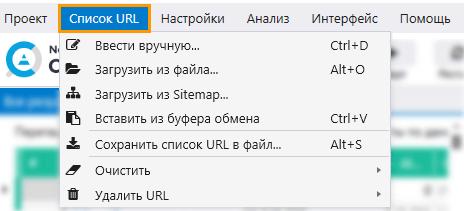 Меню «Список URL» в Netpeak Checker