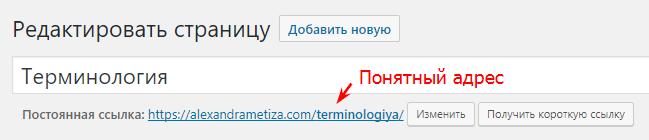 Wordpress SEO: человеко-понятные урлы