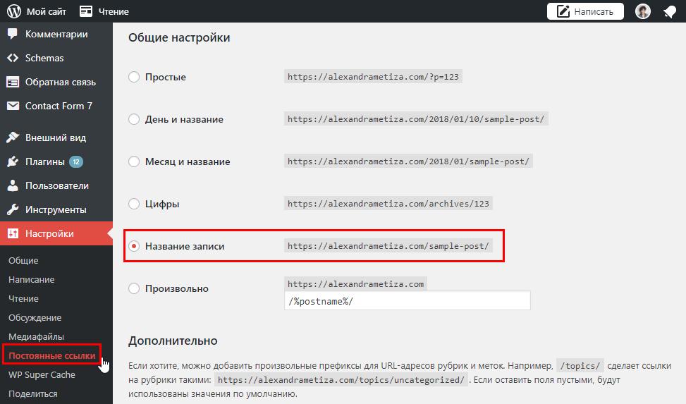 Wordpress SEO: Настраиваем постоянные ссылки в Wordpress