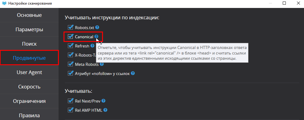 Wordpress SEO: настройки в Netpeak Spider