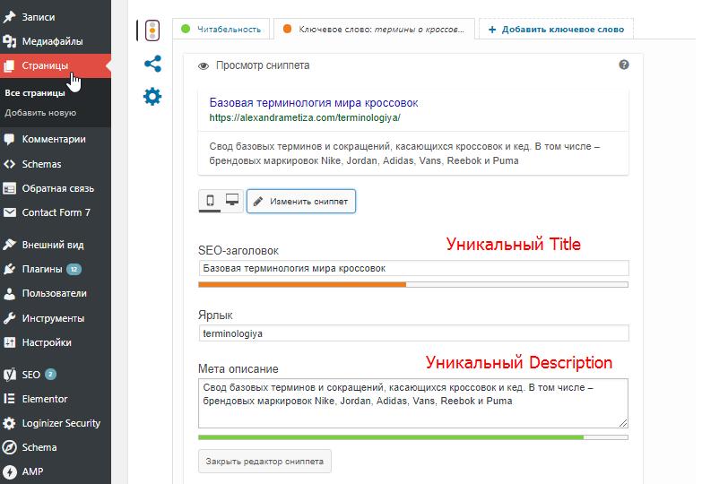 Wordpress SEO: встроенный редактор страниц