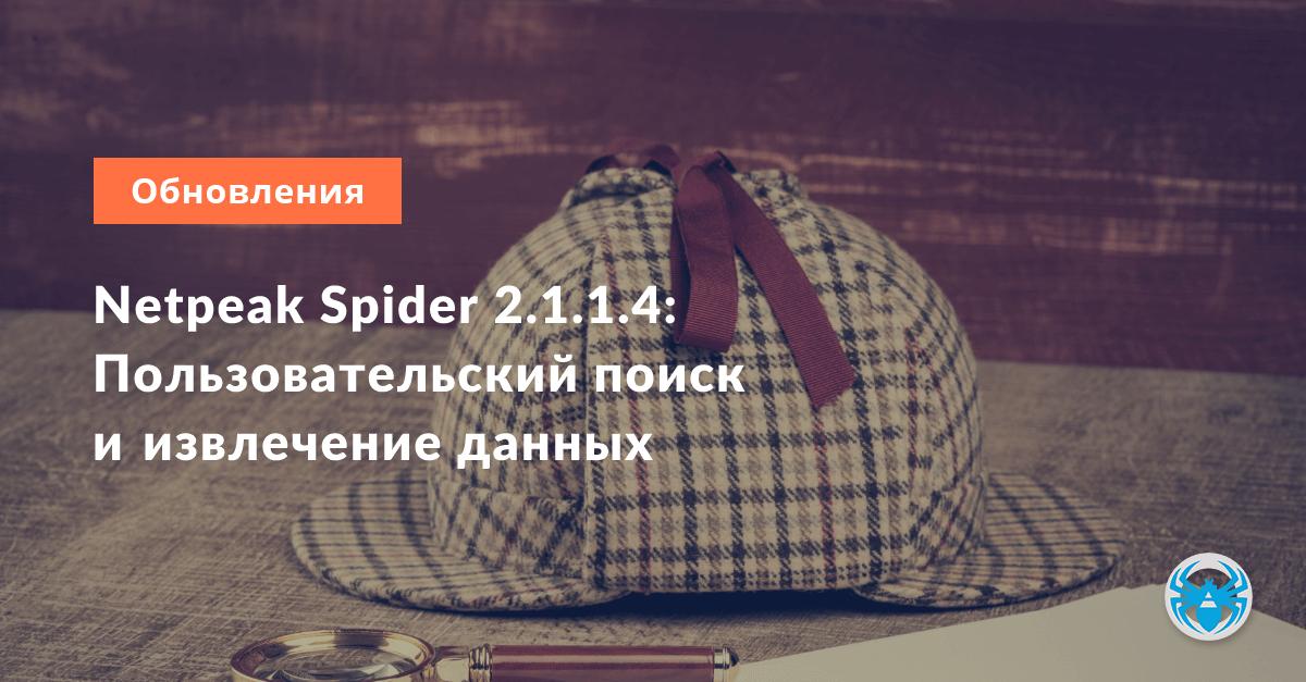 Netpeak Spider 2.1.1.4: Пользовательский поиск и извлечение данных