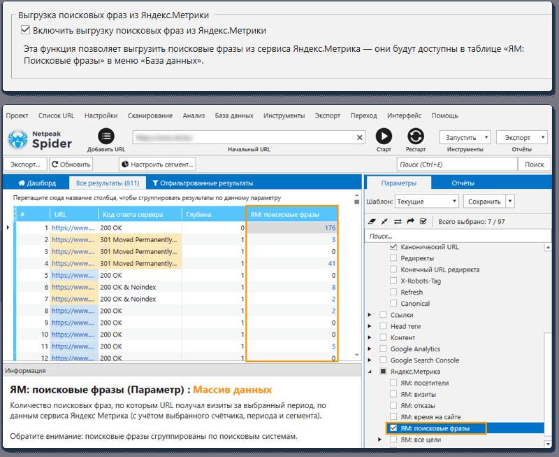 Чтобы в Netpeak Spider выгружать поисковые фразы из Яндекс.Метрики, активируйте чекбокс в соответствующем разделе настроек и выберите параметр «ЯМ: поисковые фразы» на боковой панели. Чтобы открыть отчёт по каждому URL после окончания сканирования, кликните по значению из столбца