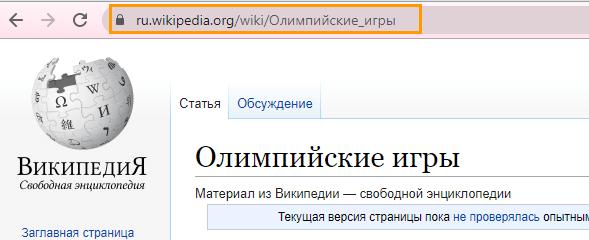 Кириллический URL-адрес