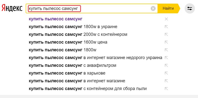 Поисковые подсказки в Яндекс