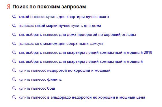 Блок «Поиск по похожим запросам» в выдаче Яндекс