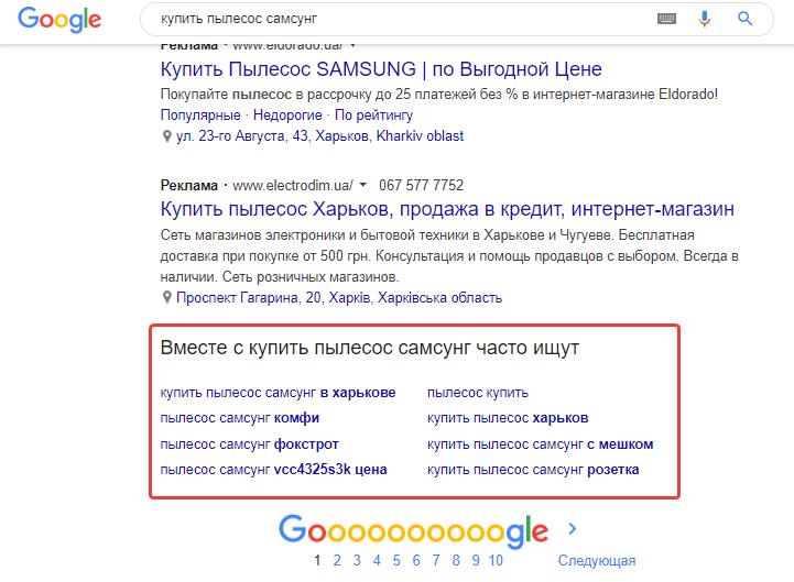 Блок с поисковыми подсказками популярных запросов в Google