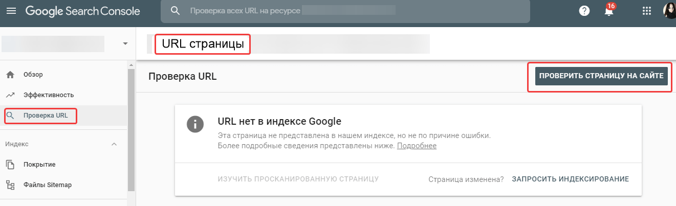 Как запросить индексирование страниц в Google Search Console